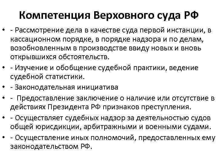 Компетенция Верховного суда РФ • - Рассмотрение дела в качестве суда первой инстанции, в