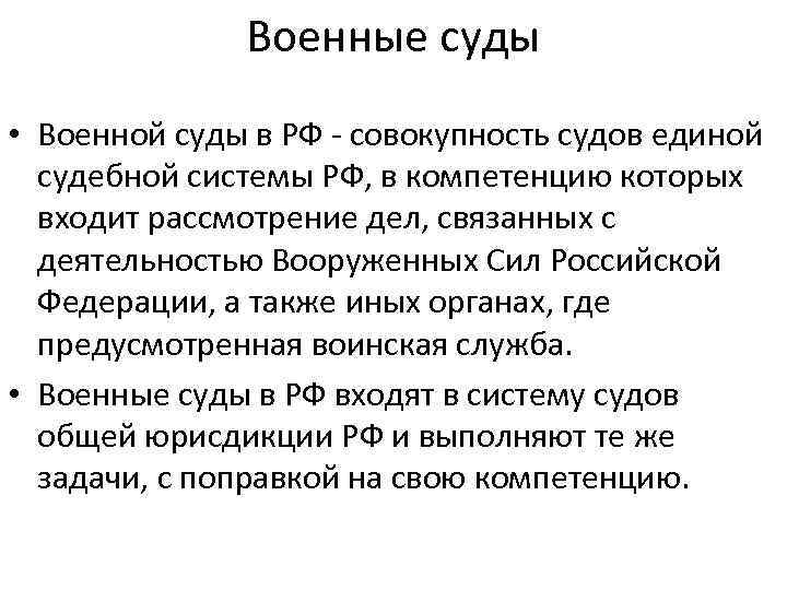Военные суды • Военной суды в РФ - совокупность судов единой судебной системы РФ,