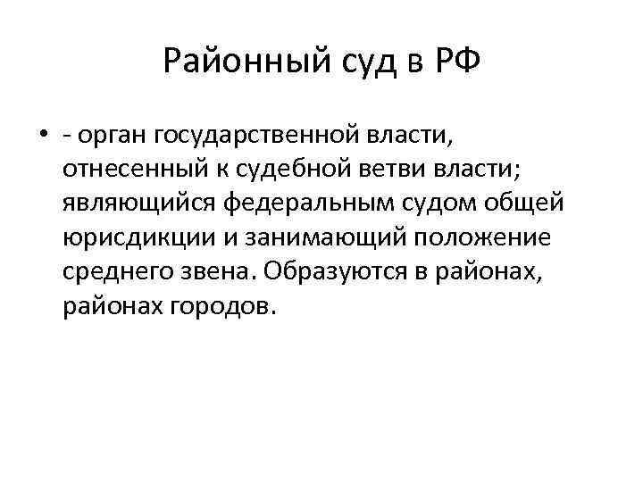 Районный суд в РФ • - орган государственной власти, отнесенный к судебной ветви власти;