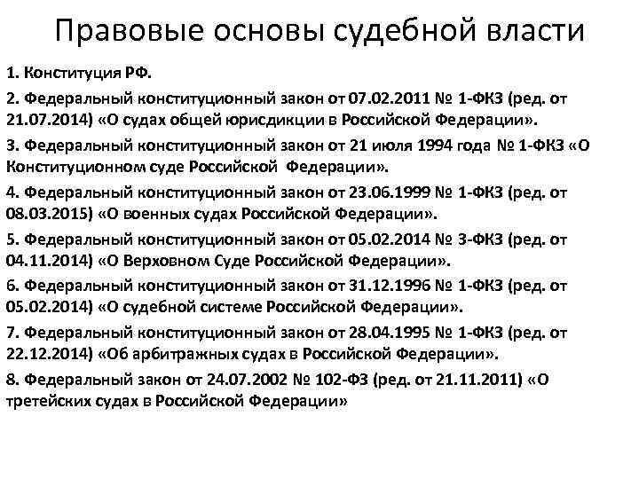 Правовые основы судебной власти 1. Конституция РФ. 2. Федеральный конституционный закон от 07. 02.