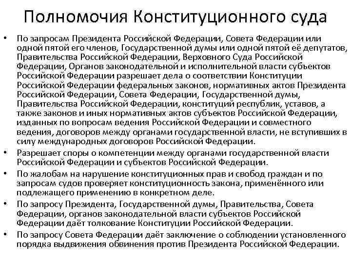 Полномочия Конституционного суда • По запросам Президента Российской Федерации, Совета Федерации или одной пятой