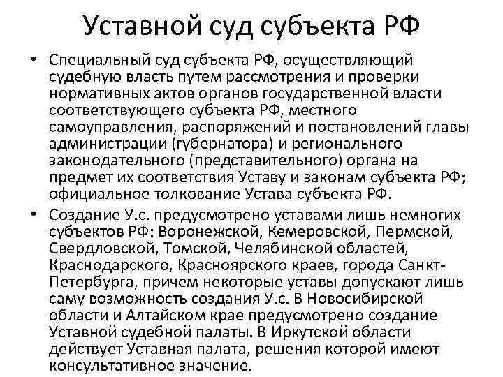 Уставной суд субъекта РФ • Специальный суд субъекта РФ, осуществляющий судебную власть путем рассмотрения