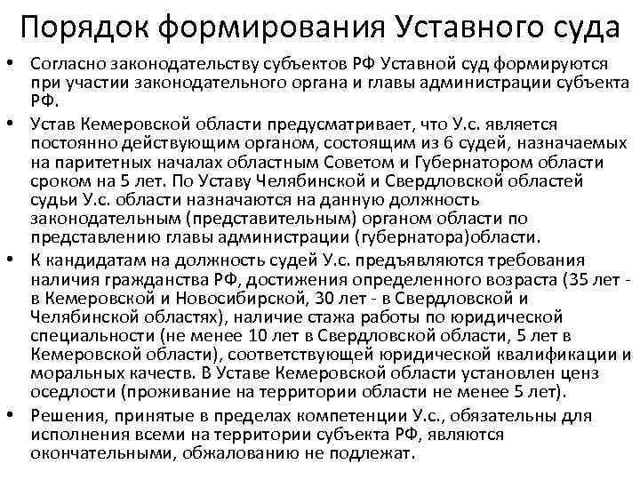 Порядок формирования Уставного суда • Согласно законодательству субъектов РФ Уставной суд формируются при участии