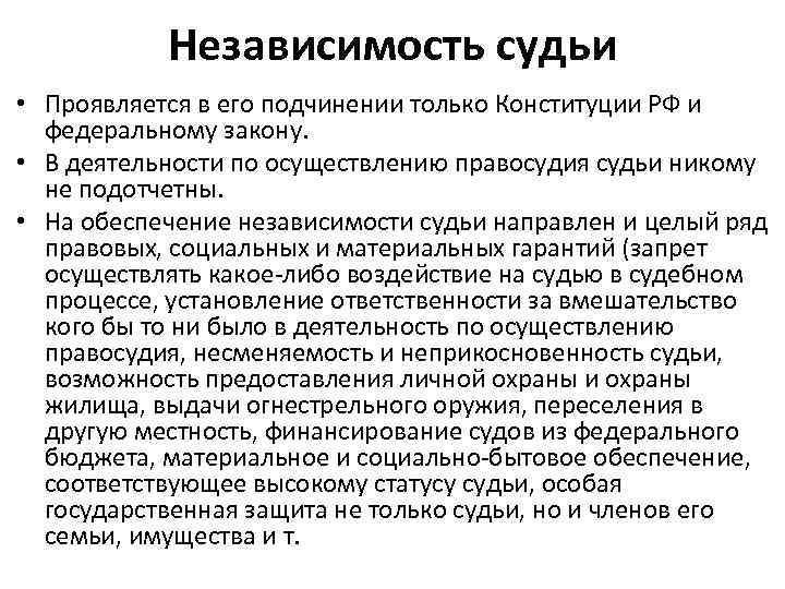 Независимость судьи • Проявляется в его подчинении только Конституции РФ и федеральному закону. •