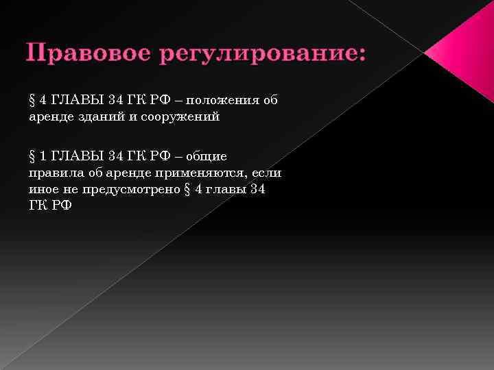 Правовое регулирование: § 4 ГЛАВЫ 34 ГК РФ – положения об аренде зданий и