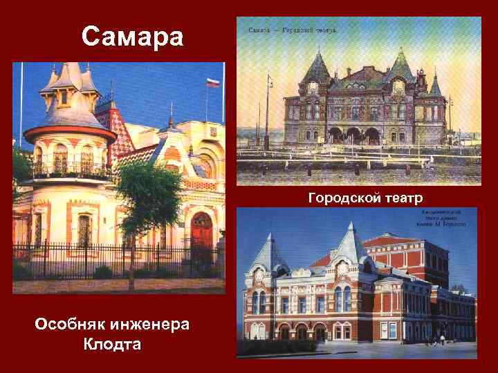 Самара Городской театр Особняк инженера Клодта
