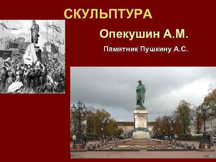 СКУЛЬПТУРА Опекушин А. М. Памятник Пушкину А. С.