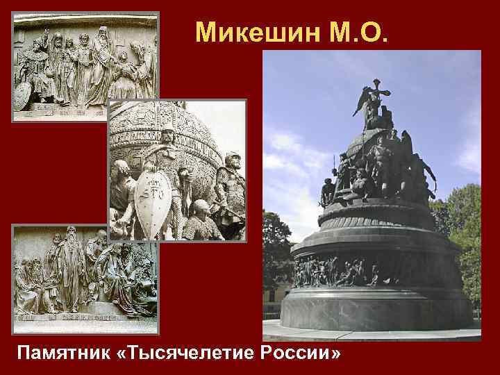 Микешин М. О. Памятник «Тысячелетие России»