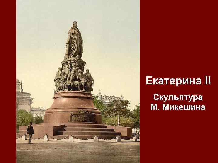 Екатерина II Скульптура М. Микешина