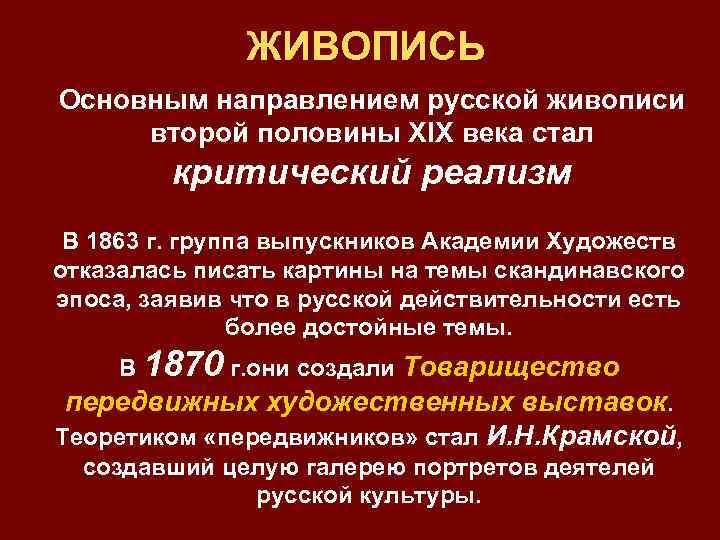 ЖИВОПИСЬ Основным направлением русской живописи второй половины ХIХ века стал критический реализм В 1863