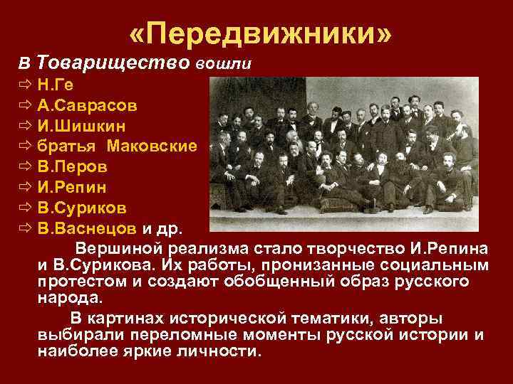 «Передвижники» В Товарищество вошли ð Н. Ге ð А. Саврасов ð И. Шишкин
