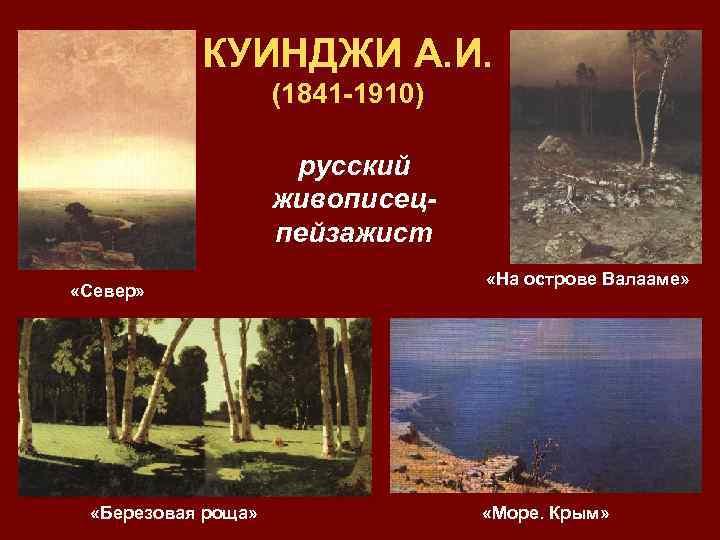 КУИНДЖИ А. И. (1841 -1910) русский живописецпейзажист «Север» «Березовая роща» «На острове Валааме» «Море.