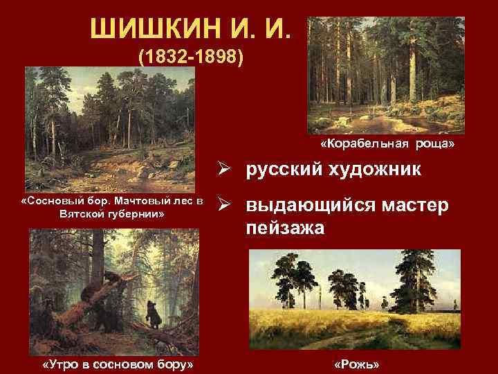 ШИШКИН И. И. (1832 -1898) «Корабельная роща» Ø русский художник «Сосновый бор. Мачтовый лес