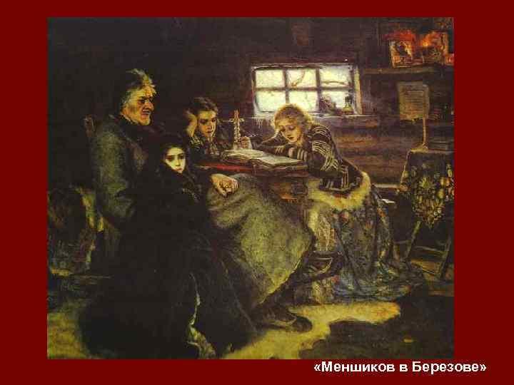 СУРИКОВ В. И. (1848 -1916) Ø русский художник Ø лучший мастер русской исторической картины