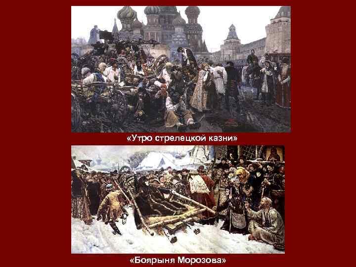 «Утро стрелецкой казни» «Боярыня Морозова»