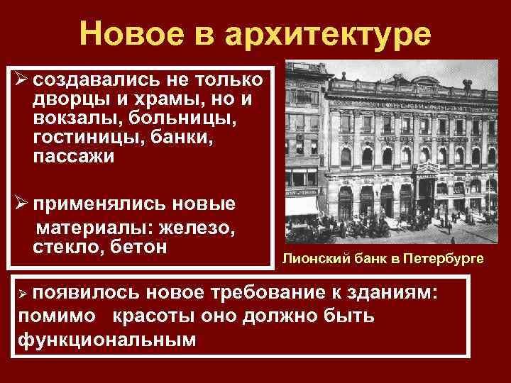 Новое в архитектуре Ø создавались не только дворцы и храмы, но и вокзалы, больницы,