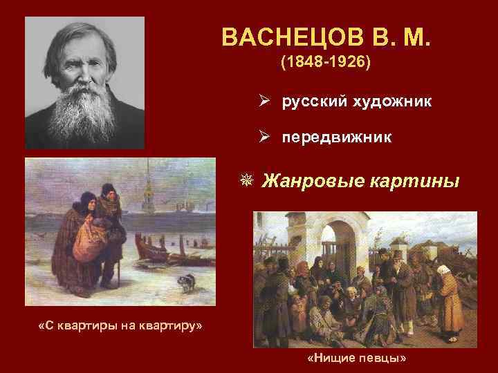 ВАСНЕЦОВ В. М. (1848 -1926) Ø русский художник Ø передвижник ¯ Жанровые картины «С