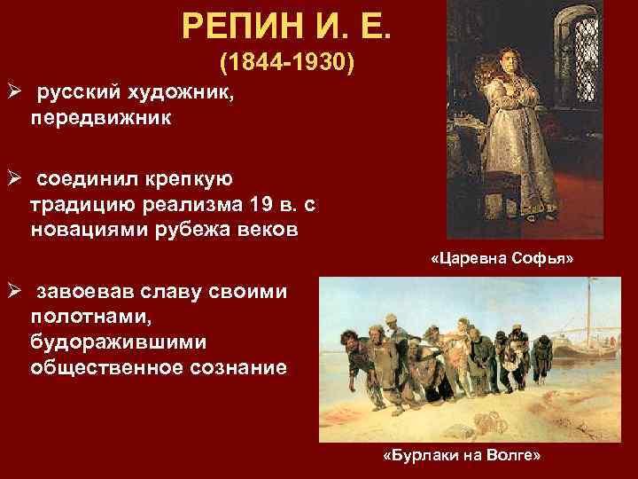 РЕПИН И. Е. (1844 -1930) Ø русский художник, передвижник Ø соединил крепкую традицию реализма