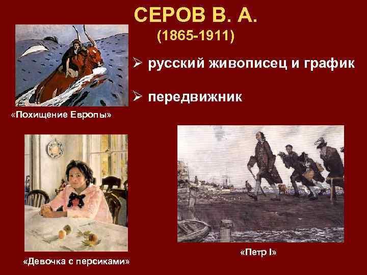 СЕРОВ В. А. (1865 -1911) Ø русский живописец и график Ø передвижник «Похищение Европы»