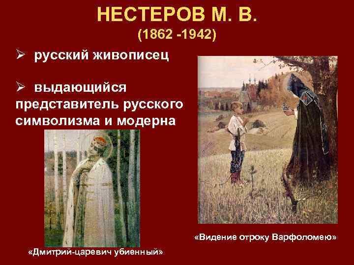 НЕСТЕРОВ М. В. (1862 -1942) Ø русский живописец Ø выдающийся представитель русского символизма и