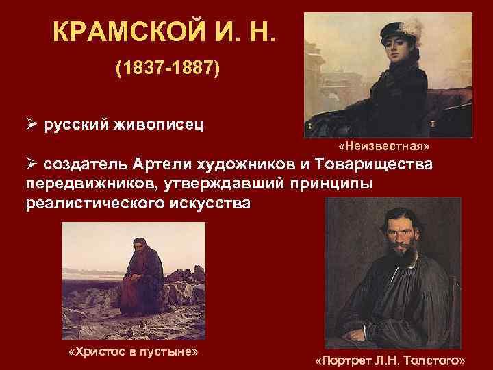 КРАМСКОЙ И. Н. (1837 -1887) Ø русский живописец «Неизвестная» Ø создатель Артели художников и