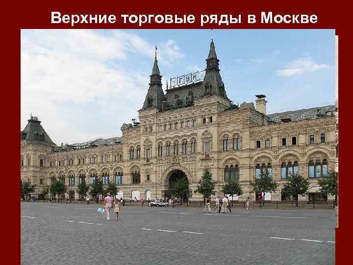 Верхние торговые ряды в Москве Архитектор А. Померанцев