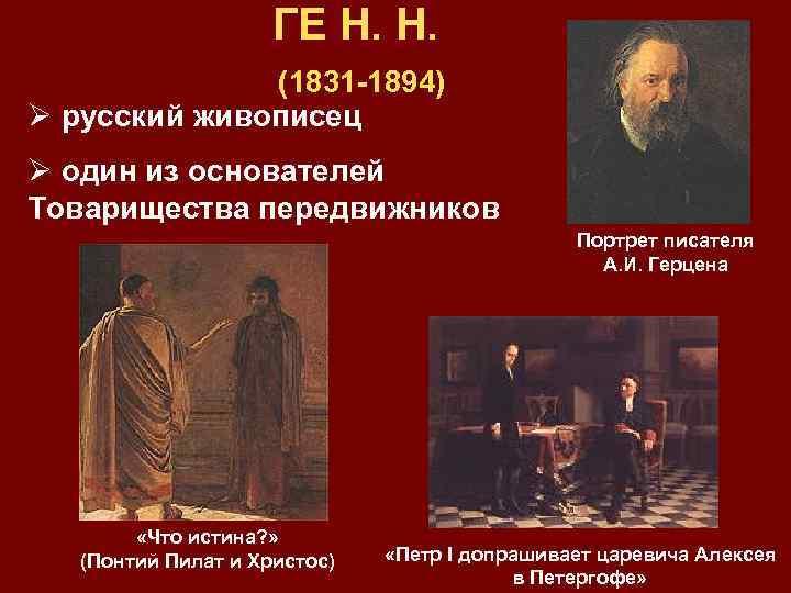 ГЕ Н. Н. (1831 -1894) Ø русский живописец Ø один из основателей Товарищества передвижников