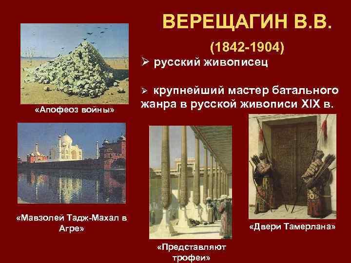 ВЕРЕЩАГИН В. В. (1842 -1904) Ø русский живописец Ø крупнейший мастер батального «Апофеоз войны»