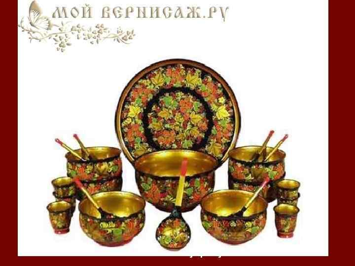 Хохлома — старинный русский народный промысел, родившийся в ХVII веке в округе Нижнего Новгорода.