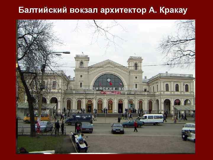 Балтийский вокзал архитектор А. Кракау