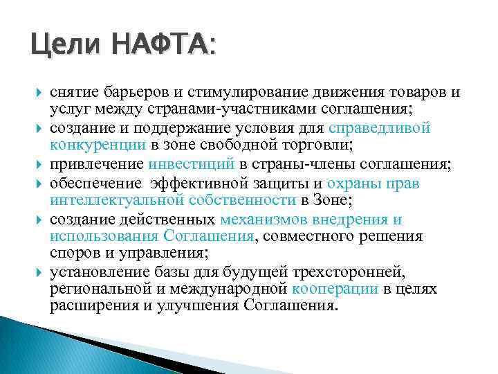 Цели НАФТА: снятие барьеров и стимулирование движения товаров и услуг между странами-участниками соглашения; создание