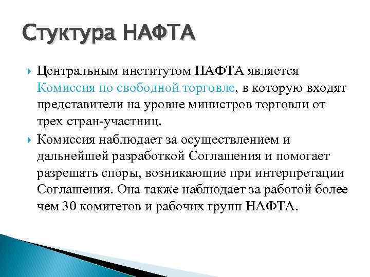 Стуктура НАФТА Центральным институтом НАФТА является Комиссия по свободной торговле, в которую входят представители