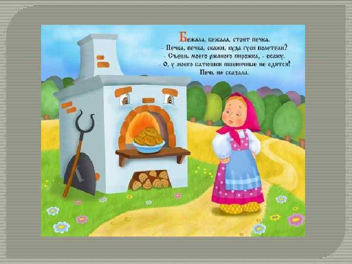 печка из сказки гуси лебеди картинка к сказке эдуард