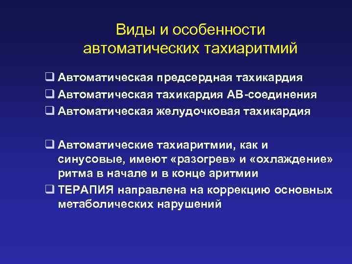 Виды и особенности автоматических тахиаритмий q Автоматическая предсердная тахикардия q Автоматическая тахикардия АВ-соединения q