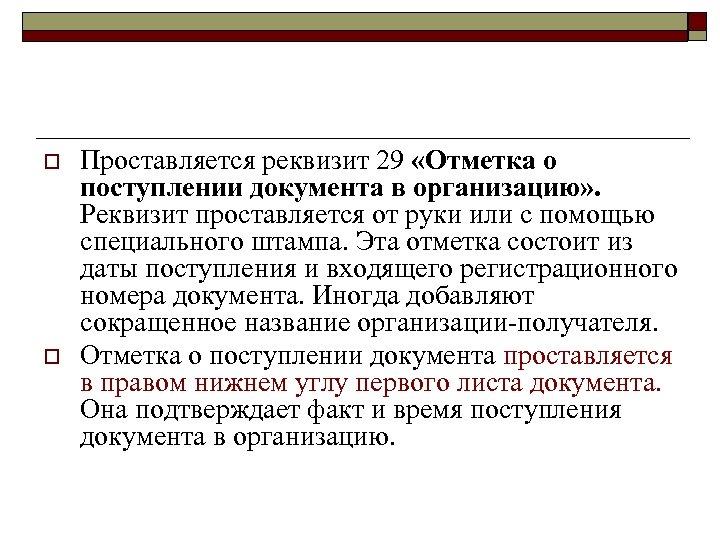 o o Проставляется реквизит 29 «Отметка о поступлении документа в организацию» . Реквизит проставляется