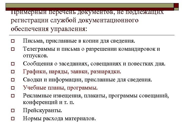 Примерный перечень документов, не подлежащих регистрации службой документационного обеспечения управления: o o o o