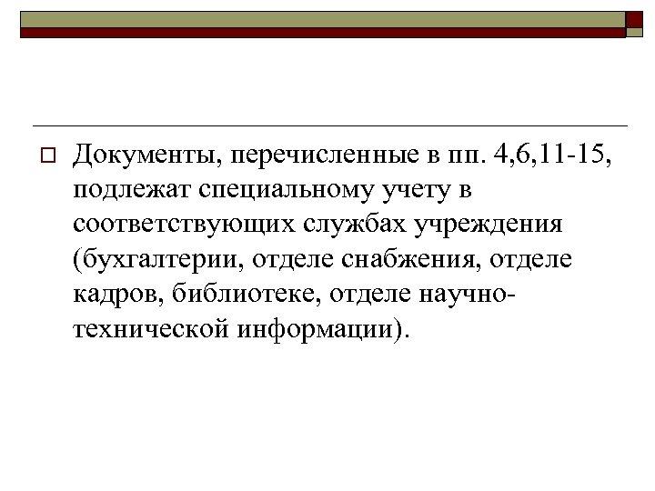 o Документы, перечисленные в пп. 4, 6, 11 15, подлежат специальному учету в соответствующих