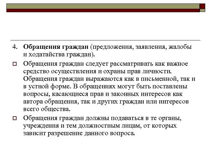 4. Обращения граждан (предложения, заявления, жалобы и ходатайства граждан). o Обращения граждан следует рассматривать