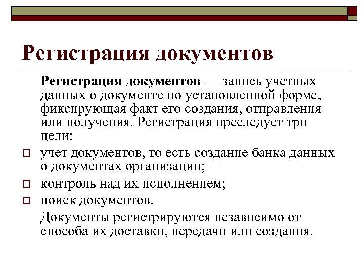 Регистрация документов o o o Регистрация документов — запись учетных данных о документе по