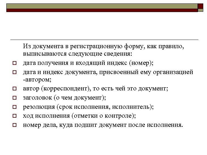 o o o o Из документа в регистрационную форму, как правило, выписываются следующие сведения: