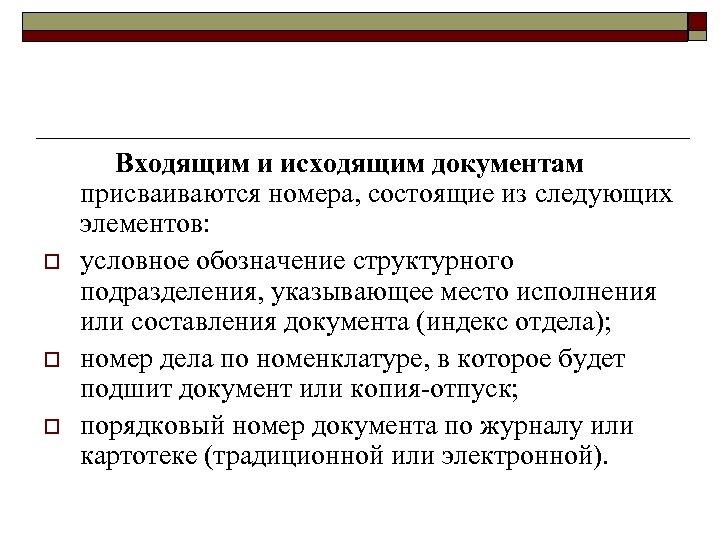 o o o Входящим и исходящим документам присваиваются номера, состоящие из следующих элементов: условное