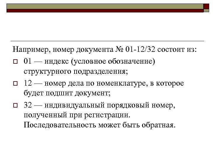 Например, номер документа № 01 12/32 состоит из: o 01 — индекс (условное обозначение)