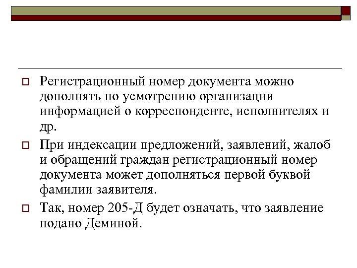 o o o Регистрационный номер документа можно дополнять по усмотрению организации информацией о корреспонденте,