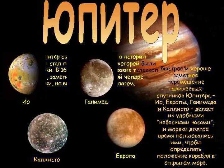 Дважды Юпитер сыграл важную роль в истории астрономии. Он стал первой планетой, у которой