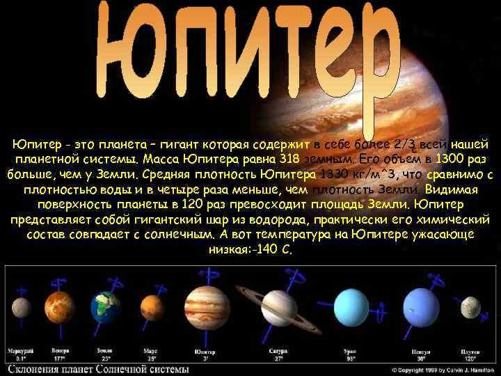 Юпитер - это планета – гигант которая содержит в себе более 2/3 всей нашей