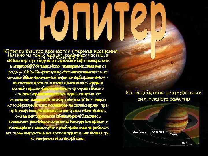 Юпитер быстро вращается (период вращения Именно из таких мелких каменных частиц, в 9 ч.