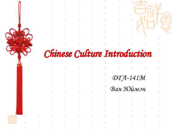 Chinese Culture Introduction ДГЛ-141 М Ван Юймэн