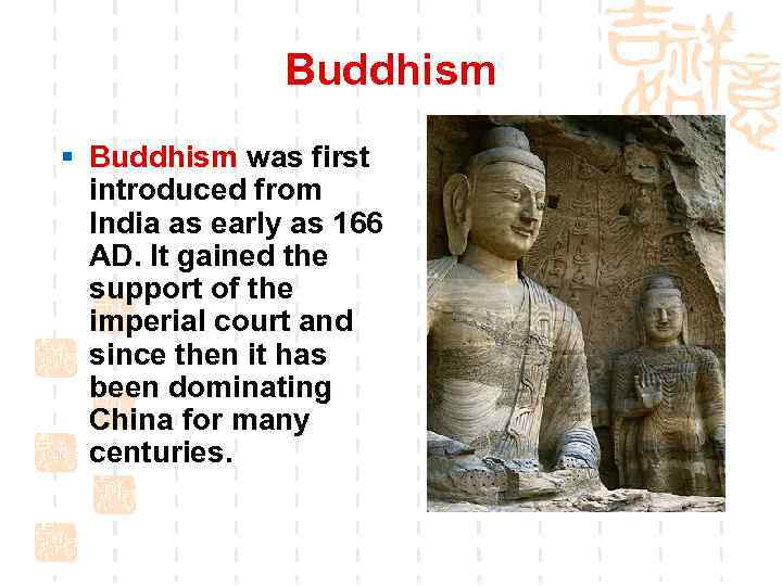 Buddhism § Buddhism was first introduced from India as early as 166 AD. It