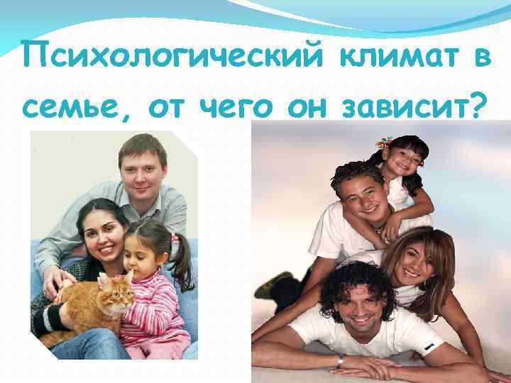 Психологический климат в семье, от чего он зависит?
