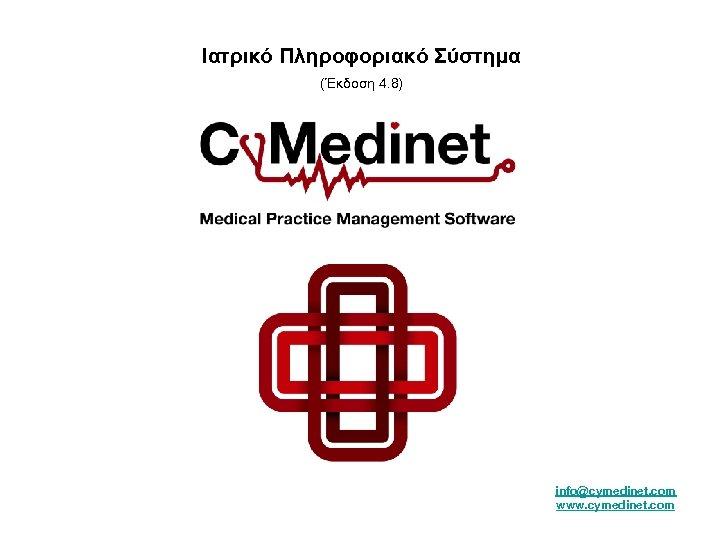 Ιατρικό Πληροφοριακό Σύστημα (Έκδοση 4. 8) info@cymedinet. com www. cymedinet. com